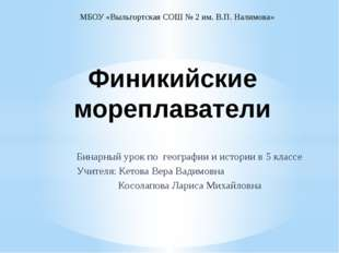 Бинарный урок по географии и истории в 5 классе Учителя: Кетова Вера Вадимовн