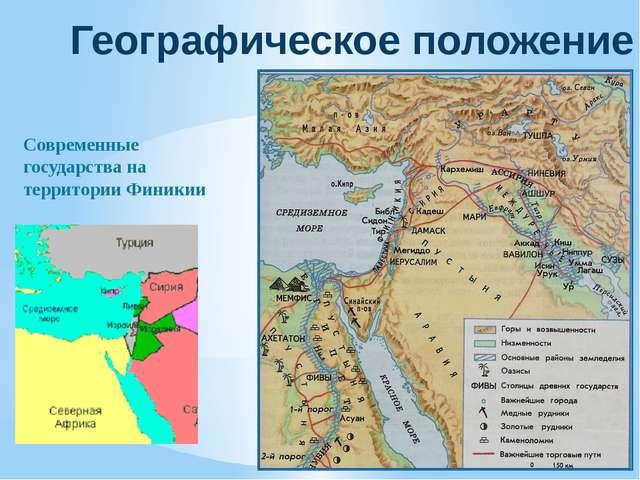 Географическое положение Современные государства на территории Финикии