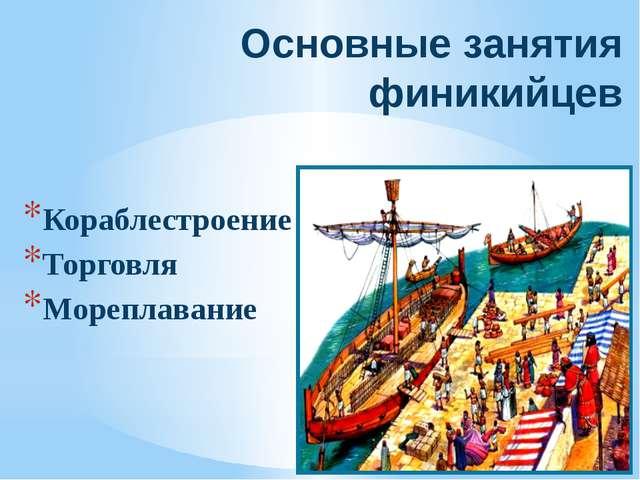 Основные занятия финикийцев Кораблестроение Торговля Мореплавание