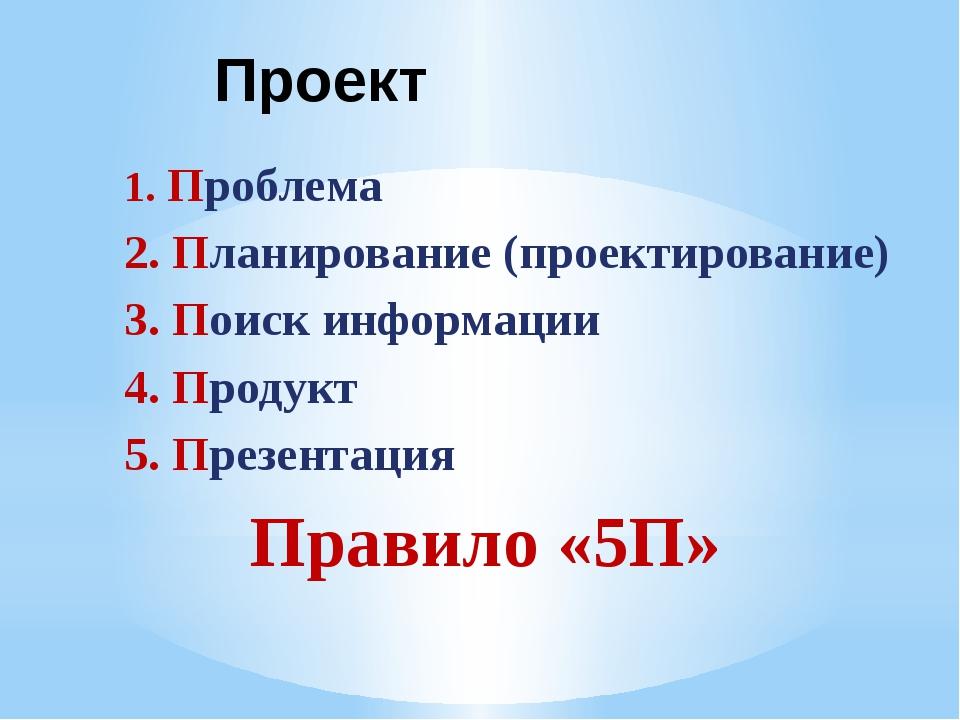 Проект 1. Проблема 2. Планирование (проектирование) 3. Поиск информации 4. Пр...