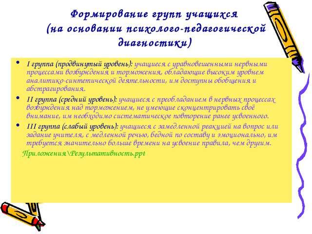 Формирование групп учащихся (на основании психолого-педагогической диагностик...