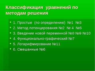 Классификация уравнений по методам решения 1. Простые (по определению) №1 №3