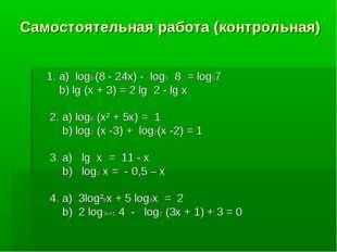 Самостоятельная работа (контрольная) 1. a) log5 (8 - 24x) - log5 8 = log57 b)