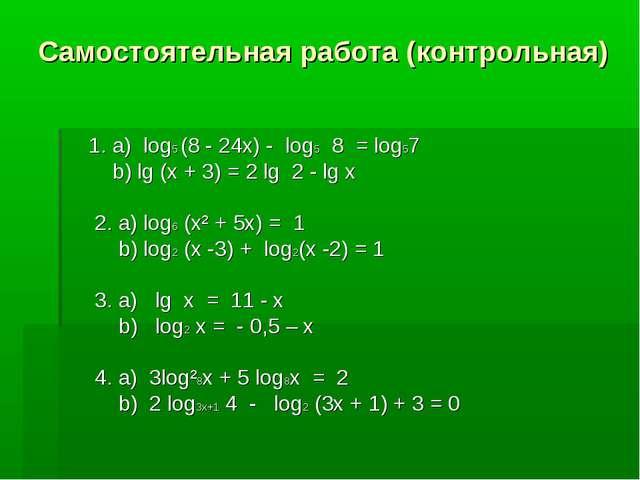 Самостоятельная работа (контрольная) 1. a) log5 (8 - 24x) - log5 8 = log57 b)...