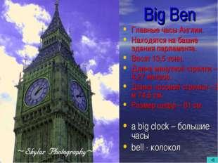 Big Ben Главные часы Англии. Находятся на башне здания парламента. Весят 13,5