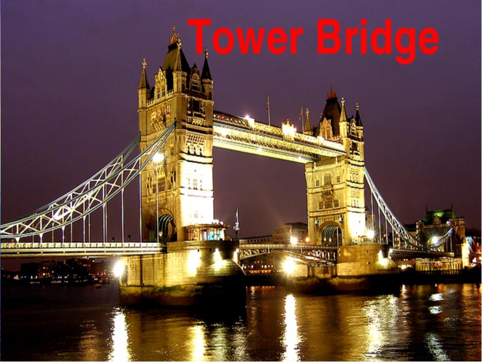 concrete - бетонный Tower Bridge