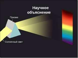 Научное объяснение