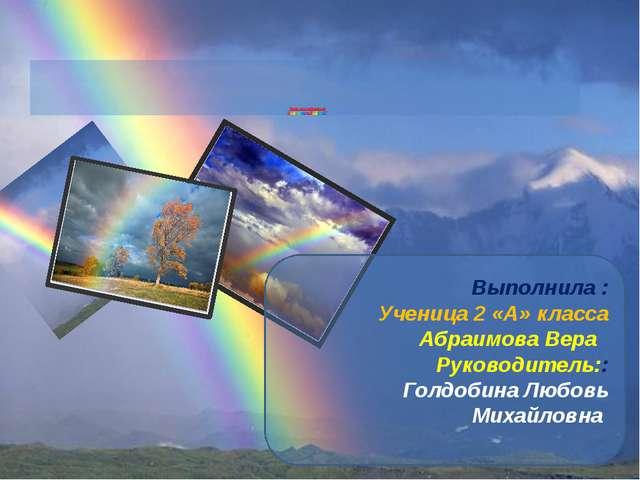 Выполнила : Ученица 2 «А» класса Абраимова Вера Руководитель:: Голдобина Люб...
