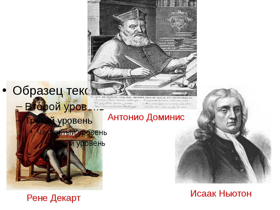 Антонио Доминис Рене Декарт Исаак Ньютон