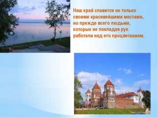 Наш край славится не только своими красивейшими местами, но прежде всего люд