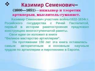 Казимир Семенович– (1600—1651)—инжынер и тэоретик артилерыи, мыслитель-гуман