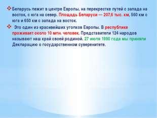 Беларусь лежит в центре Европы, на перекрестке путей с запада на восток, с ю