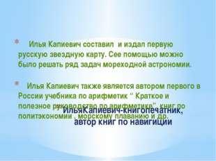 ИльяКапиевич-книгопечатник, автор книг по навигиции Илья Капиевич составил и