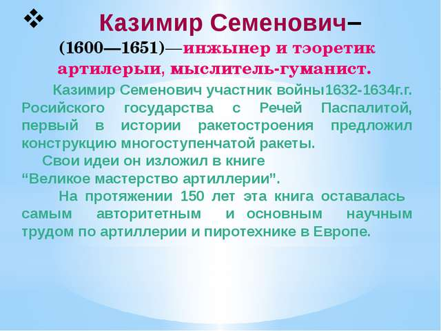 Казимир Семенович– (1600—1651)—инжынер и тэоретик артилерыи, мыслитель-гуман...