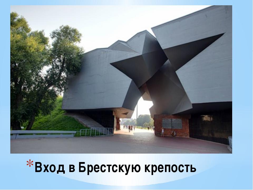 Вход в Брестскую крепость