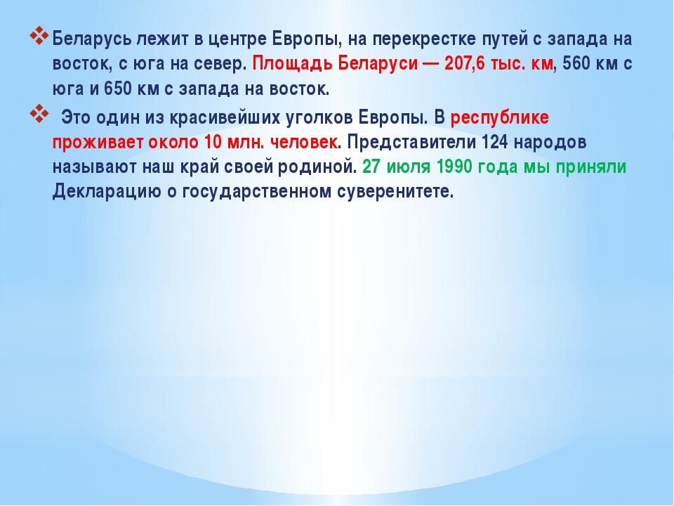 Беларусь лежит в центре Европы, на перекрестке путей с запада на восток, с ю...