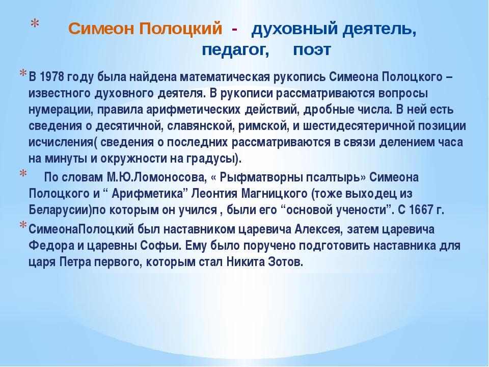Симеон Полоцкий - духовный деятель, педагог, поэт В 1978 году была найдена м...