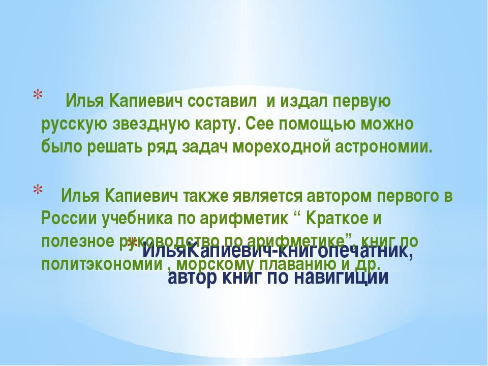ИльяКапиевич-книгопечатник, автор книг по навигиции Илья Капиевич составил и...