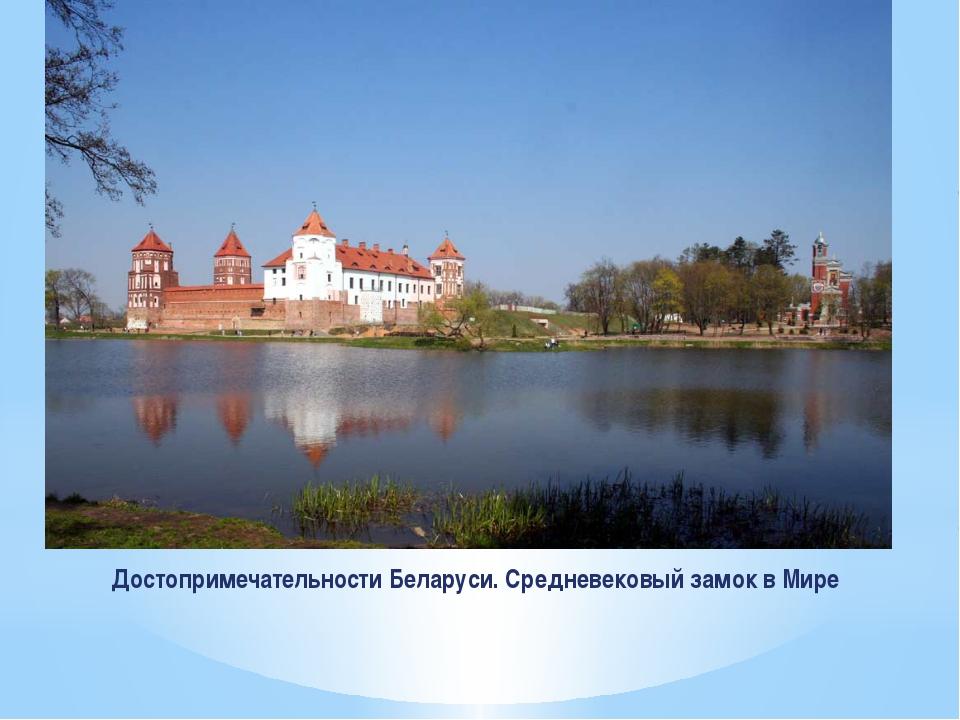 Достопримечательности Беларуси. Средневековый замок в Мире