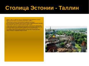 Столица Эстонии - Таллин Таллин - один из наиболее хорошо сохранившихся средн
