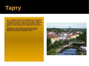 Тарту Тарту - старейший город Балтии и важнейший культурный центр Эстонии. Из