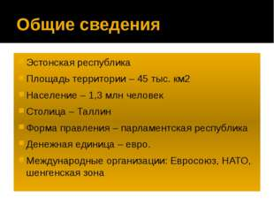 Общие сведения Эстонская республика Площадь территории – 45 тыс. км2 Населени