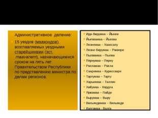 Административное деление: 15 уездов (маакондов), возглавляемых уезднымистар