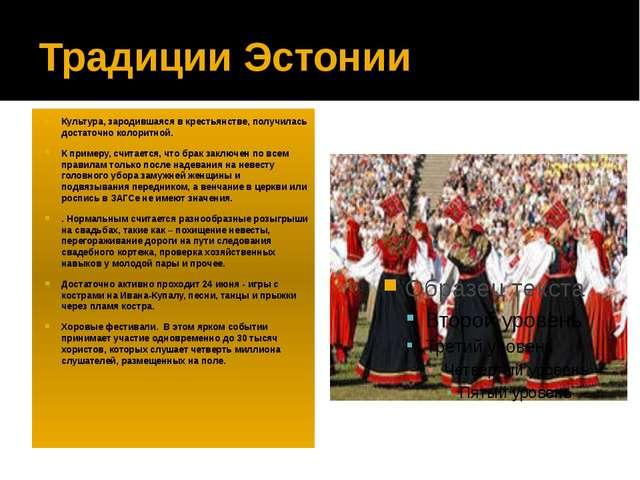 Традиции Эстонии Культура, зародившаяся в крестьянстве, получилась достаточно...