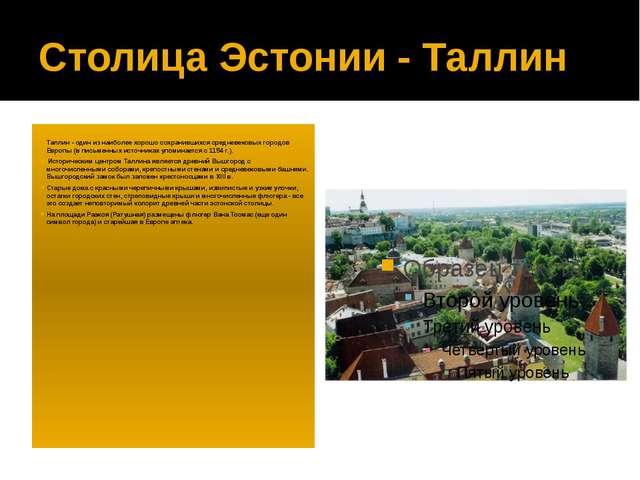 Столица Эстонии - Таллин Таллин - один из наиболее хорошо сохранившихся средн...