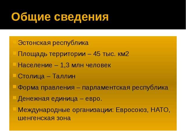 Общие сведения Эстонская республика Площадь территории – 45 тыс. км2 Населени...