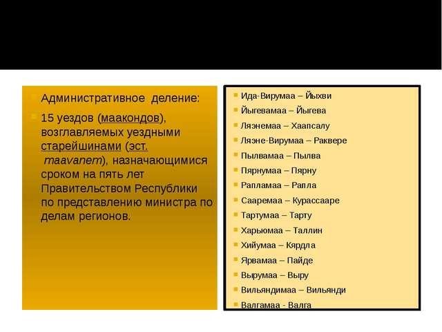 Административное деление: 15 уездов (маакондов), возглавляемых уезднымистар...