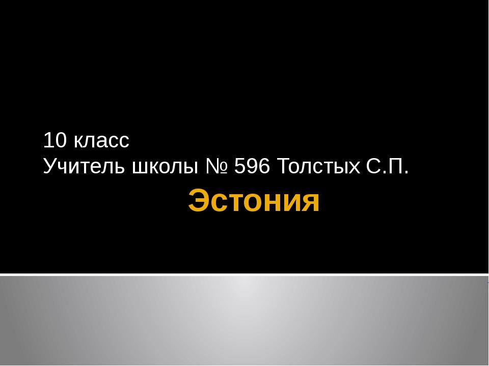 Эстония 10 класс Учитель школы № 596 Толстых С.П.