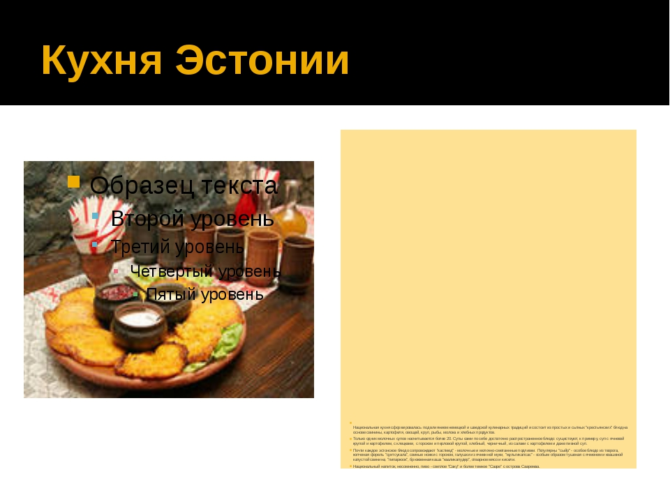 Кухня Эстонии Национальная кухня сформировалась под влиянием немецкой и шведс...
