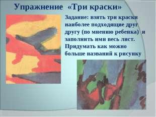 Упражнение «Три краски» Задание: взять три краски наиболее подходящие друг др