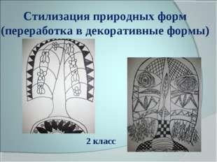 Стилизация природных форм (переработка в декоративные формы) 2 класс