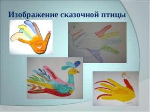 Изображение сказочной птицы
