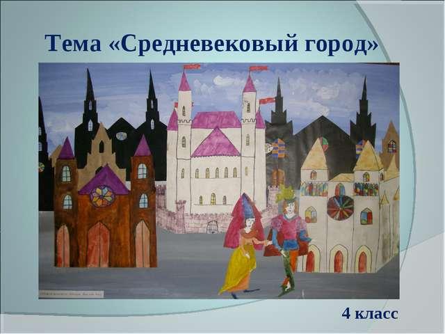 Тема «Средневековый город» 4 класс