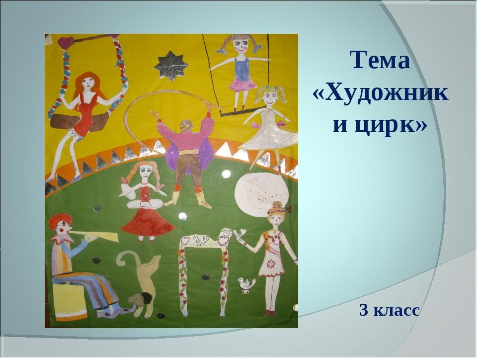 Тема «Художник и цирк» 3 класс