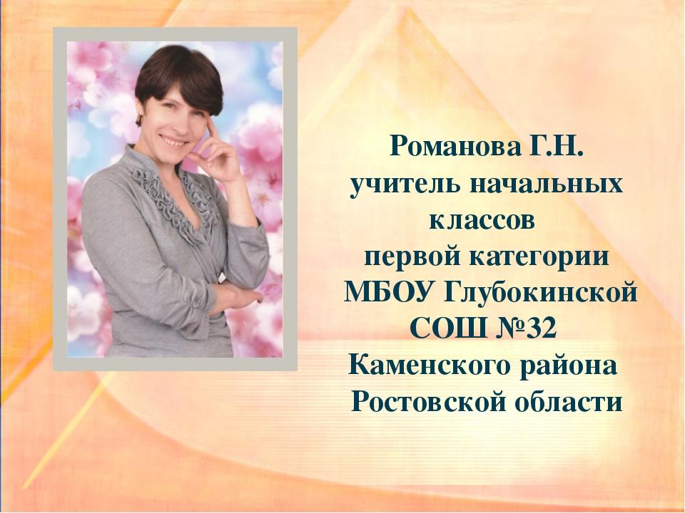 Романова Г.Н. учитель начальных классов первой категории МБОУ Глубокинской С...