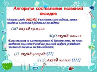 МgО оксид магния Fe2О3 оксид железа (III) СО оксид углерода(II) Указать слово