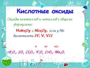 Оксиды неметаллов и металлов с общими формулами: НемxОy и МеxОy, если у Ме ва