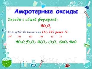 Оксиды с общей формулой: МехОy Если у Ме валентность III, IV, реже II IV III