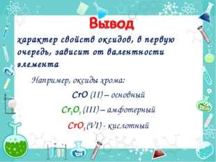 характер свойств оксидов, в первую очередь, зависит от валентности элемента Н