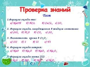 Тест 1.Формула оксида это: а) NaOH б) HCL в) CuCL2 г) SO3 2. Формула оксида,