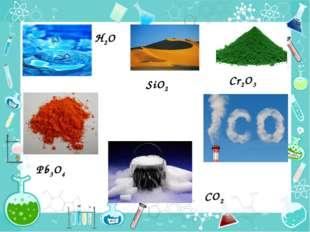 H2O SiO2 Cr2O3 Pb3O4 CO2