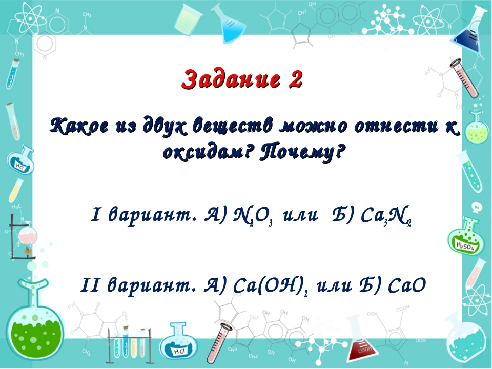 Задание 2 Какое из двух веществ можно отнести к оксидам? Почему? I вариант....