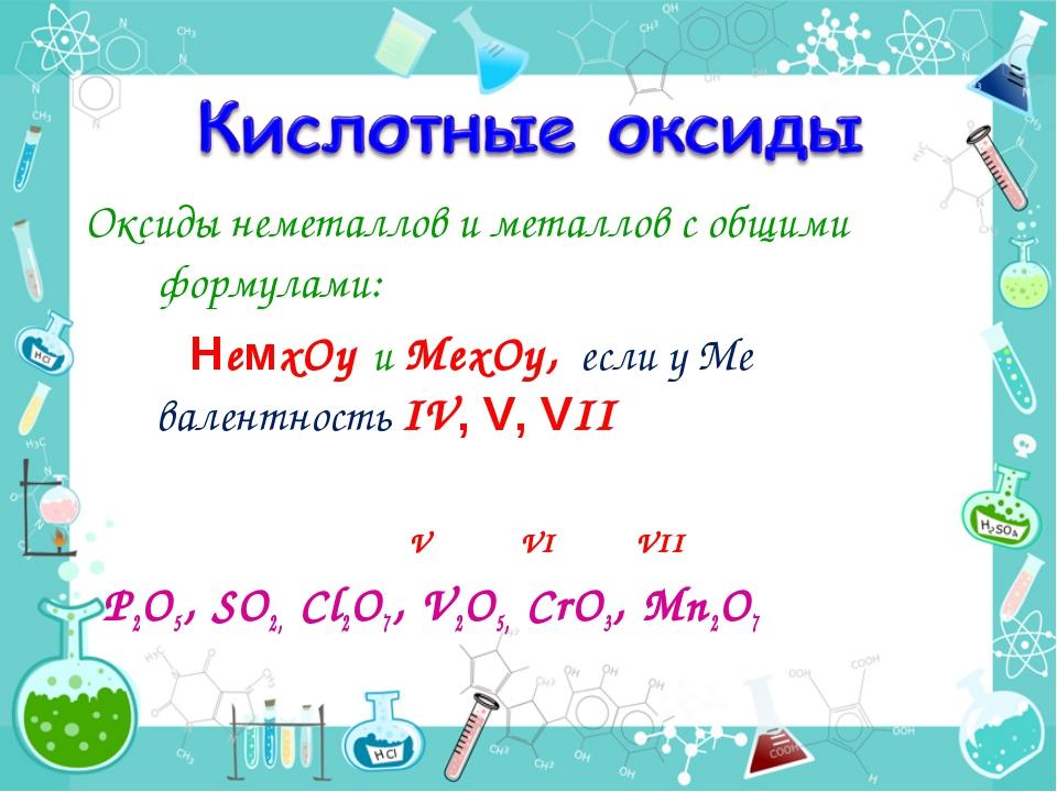 Оксиды неметаллов и металлов с общими формулами: НемxОy и МеxОy, если у Ме ва...