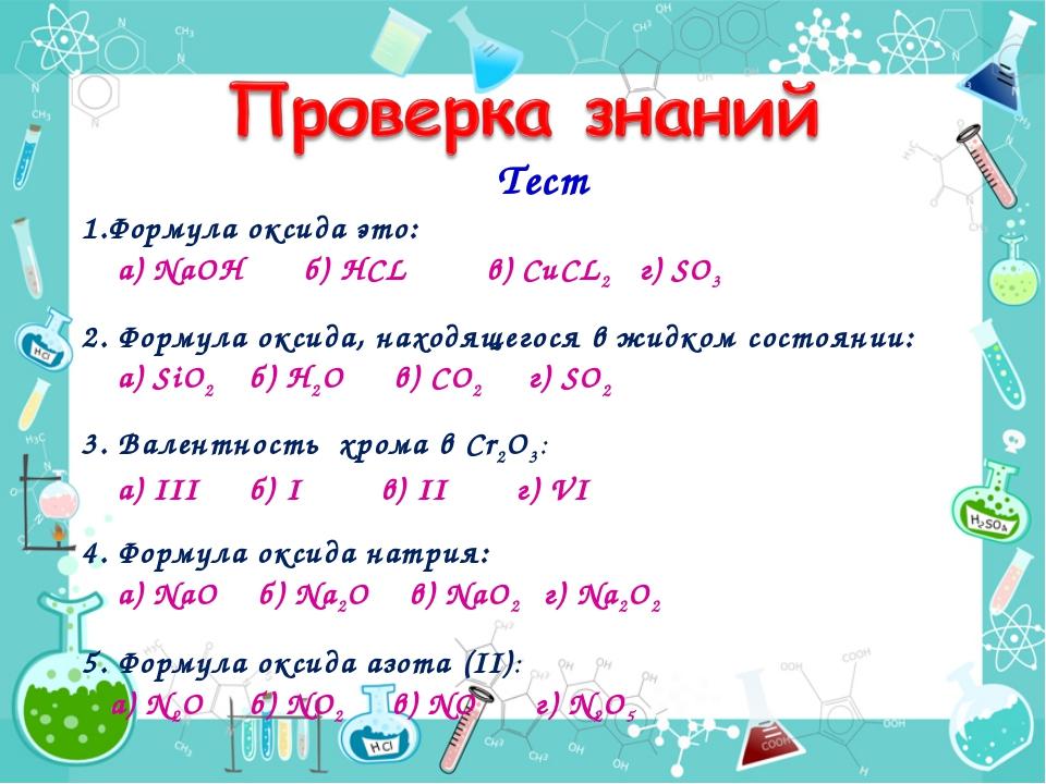 Тест 1.Формула оксида это: а) NaOH б) HCL в) CuCL2 г) SO3 2. Формула оксида,...