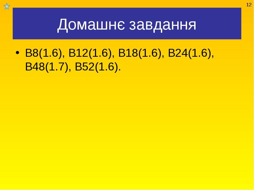 Домашнє завдання В8(1.6), В12(1.6), В18(1.6), В24(1.6), В48(1.7), В52(1.6). *