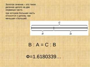 В : А = С : В Ф=1.6180339… Золотое сечение – это такое деление целого на две